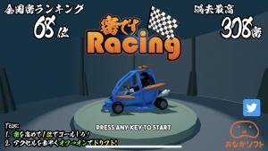 「密ですレーシング」